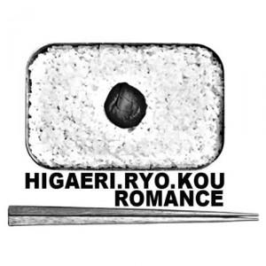 higaeri